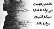 شعر در مورد دوست ، خوب و بد و از دست رفته و بی معرفت و صمیمی