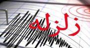 تعبیر خواب زلزله ، آمدن و آوار و طوفان و سیل و فرار از زلزله و خراب شدن خانه