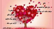شعر غزل ؛ زیباترین غزلیات از بهترین غزل سرایان ایران