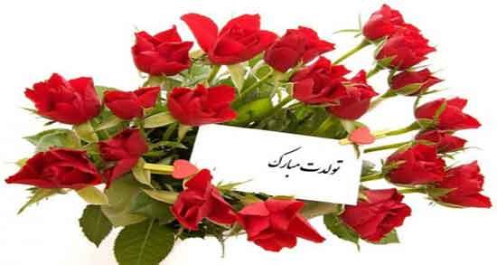 متن تبریک تولد عاشقانه ، تبریک تولد عاشقانه و رسمی , ljk jfvd; j,gn