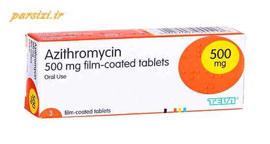 قرص آزیترومایسین
