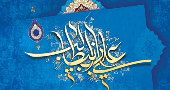 شعر در مورد حضرت علی ، از حافظ و برقعی و سعدی و فردوسی و کودکانه
