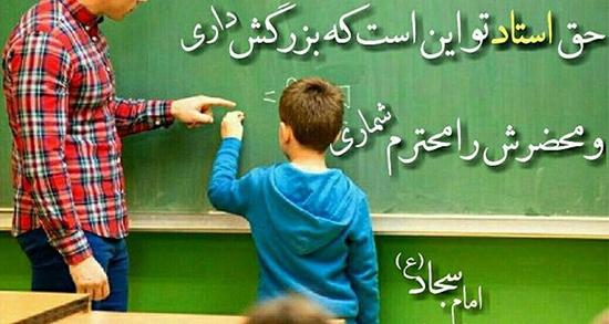 شعر در مورد تشکر از استاد ؛ شعر در وصف و درباره استاد و معلم