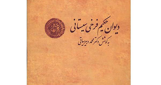 اشعار فرخ سیستانی ، دیوان و گزیده اشعار به همراه بهترین شعرهای فرخی سیستانی