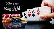 شعر در مورد قمار ، بازی و قمار عشق و زندگی و قمارباز بودن