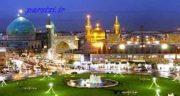 شعر در مورد مشهد ، و امام رضا و سفر و زیارت مشهد و شعر طنز مشهدی