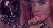 اشعار محمدرضا نظری ، مجموعه شعر های مختلف محمدرضا نظری شاعر
