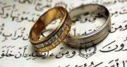 شعر در مورد صیغه ، شعر طنز و کوتاه درباره صیغه کردن و ازدواج موقت