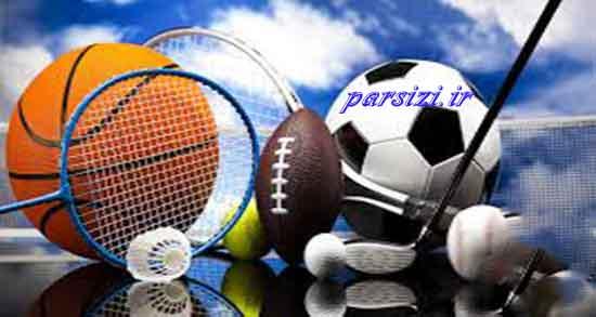 شعر در مورد ورزش ، و سلامتی و تندرستی کودکانه و ورزش صبحگاهی ورزشکاران