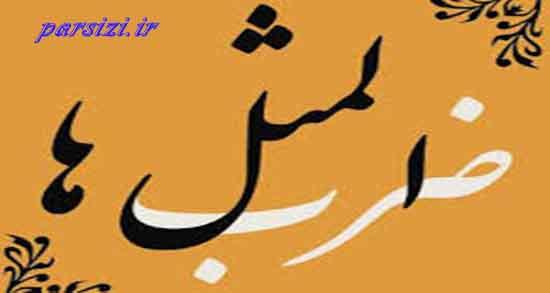 شعر در مورد ضرب المثل ، های فارسی معروف و حکایت ها