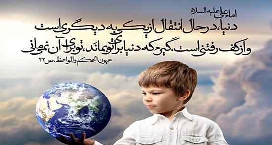 شعر در مورد دنیا ، نامرد و پوچی دنیا و دنیاطلبی و دنیاپرستی