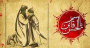 شعر در مورد حضرت قاسم ، شعر ترکی و کوتاه شجاعت و عروسی حضرت قاسم