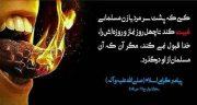 شعر در مورد غیبت ، و بدگویی یار و گناه غیبت و تهمت از حافظ و مولانا و سعدی