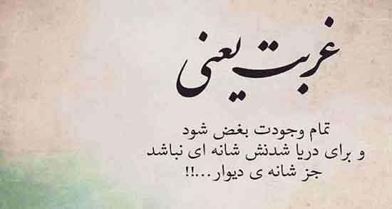 شعر در مورد غربت ، و تنهایی و دوری از خانواده و وطن از مولانا و حافظ