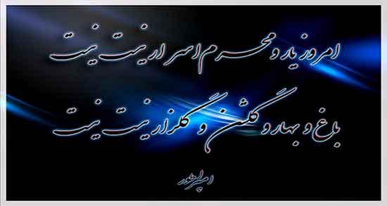 شعر در مورد محرم اسرار ، شعر حافظ در مورد محرم اسرار دل کوتاه و نامحرمان