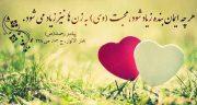 شعر در مورد محبت ، و دوستی و مهربانی بیش از حد و زیادی به دوست و دیگران