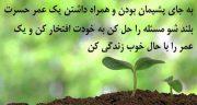 شعر در مورد پشیمانی ، و عذرخواهی و شرمندگی از کاری عاشقانه مولانا