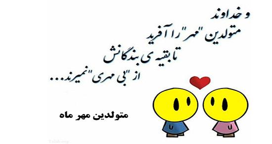 شعر در مورد ماه مهر ، بازگشایی مدارس و پاییز + شعر در وصف متولد ماه مهر