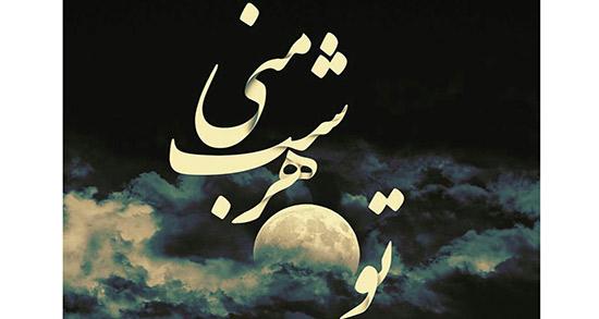 شعر در مورد ماه من ، شعر عاشقانه قرص ماه شب و ستاره و آسمان فریدون مشیری