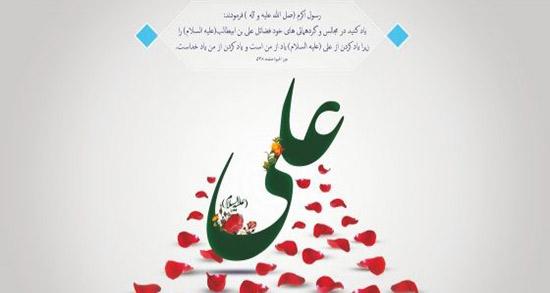 شعر در مورد ولادت حضرت علی ، مولودی و شعر کوتاه در مورد امام علی و عید غدیر