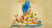شعر در مورد عید غدیر ، اشعار و دوبیتی عید غدیر خم سازگار و کودکانه