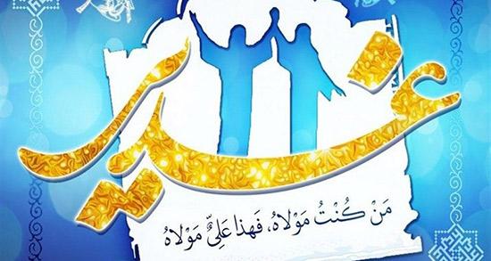 شعر در مورد غدیر ، شعر صلوات و کوتاه عید غدیر خم برای کودکان و نوجوانان
