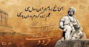 شعر در مورد زبان فارسی ، شعر کوتاه و زیبا در مورد زبان فارسی از فردوسی