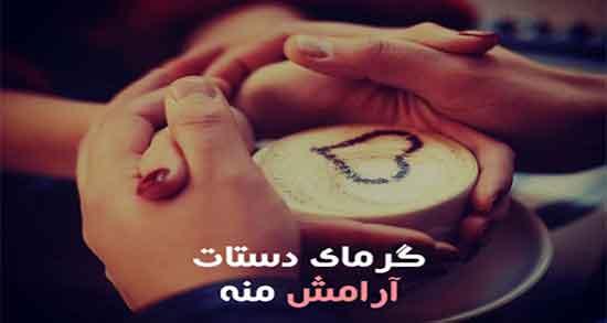 شعر عاشقانه برای عشقم ، بهترین اشعار عاشقانه شاد + شعر عاشقانه بلند