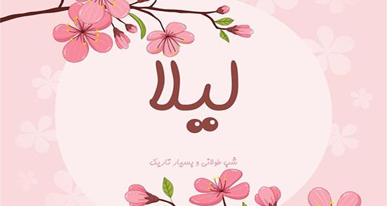 شعر در مورد لیلا ، شعر عاشقانه لیلای من + شعر با اسم و موضوع لیلا از حافظ