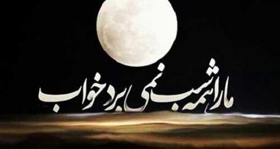 شعر در مورد شب بیداری ، شعر حافظ و شعر کوتاه درباره شب بیداران و بی خوابی شب
