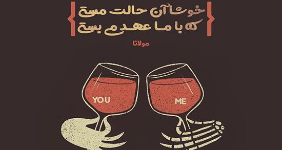 شعر در مورد مستی ، متن عاشقانه و جملات زیبا در مورد شراب کهنه + می و میخانه