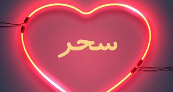 شعر در مورد سحر ، سحرگاه برای عشقم سحر ماه رمضان و اسم سحر