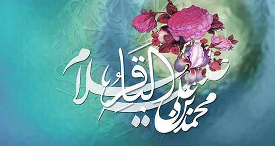 شعر در مورد ولادت امام محمد باقر ، مولودی و شعر کودکانه در مورد امام محمد باقر