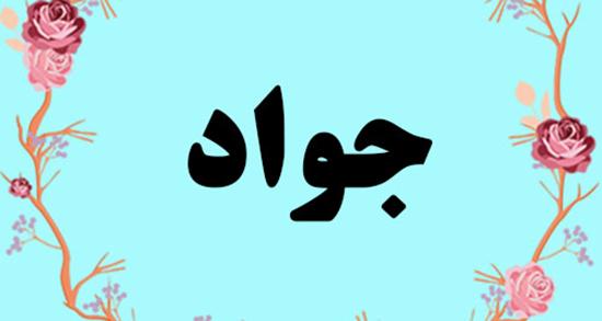 شعر در مورد اسم جواد ، عکس نوشته و عکس پروفایل تبریک تولد اسم جواد