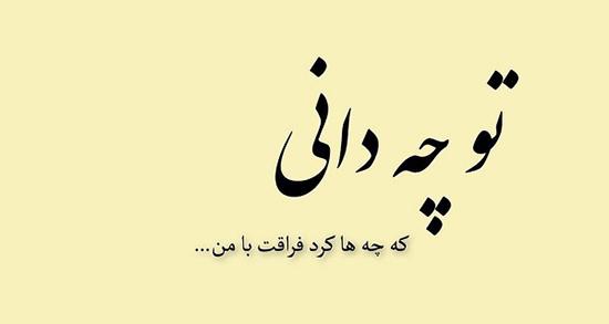 شعر در مورد فراق یار ، شعر کوتاه در مورد رفتن و دوری یار از مولانا و شهریار