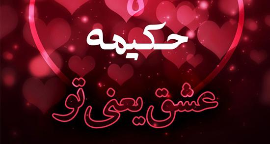 شعر در مورد اسم حکیمه ، عکس نوشته و عکس پروفایل تبریک تولد اسم حکیمه