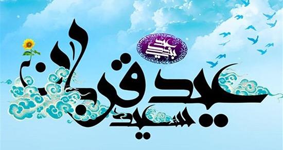 شعر در مورد عید قربان ، دوبیتی و جملات زیبا و شعر طنز و دلنوشته های عید قربان