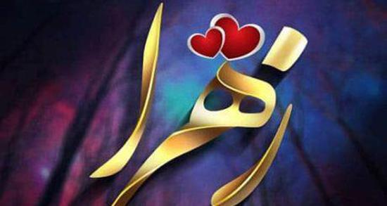 شعر در مورد زهرا ، متن و جمله در مورد اسم زهرا و برای عشقم زهرا و نفسم زهرا