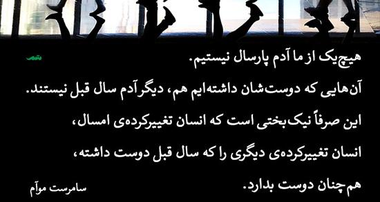 شعر در مورد تغییر انسان ، شعر مولانا در مورد تغییر + یک شعر درباره تغییر زندگی