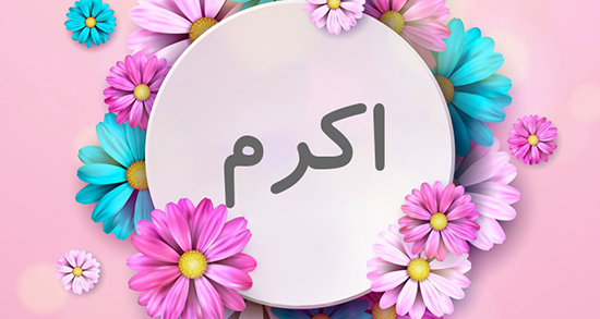 شعر در مورد اسم اکرم ، عکس نوشته و عکس پروفایل تبریک تولد اسم اکرم