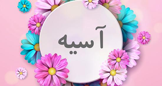 شعر در مورد اسم آسیه ، عکس نوشته و عکس پروفایل تبریک تولد اسم آسیه
