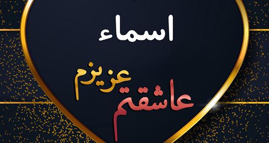 شعر در مورد اسم اسماء ، عکس نوشته و عکس پروفایل تبریک تولد اسم اسماء
