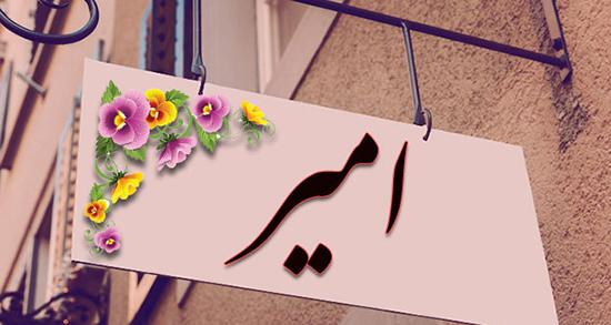 شعر در مورد اسم امیر ، عکس نوشته و پروفایل تبریک تولد و متن عاشقانه امیر