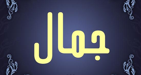 شعر در مورد جمال ، شعر در وصف جمال و زیبایی چهره یار و خوشگلی از حافظ