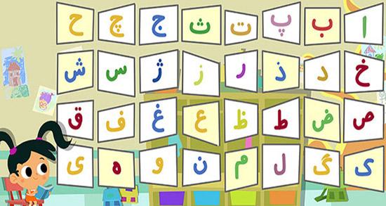 شعر در مورد الفبا ، شعر الفبای فارسی + شعر جشن الفبا معلم خوب ما با آهنگ