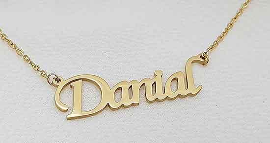 شعر در مورد اسم دانیال
