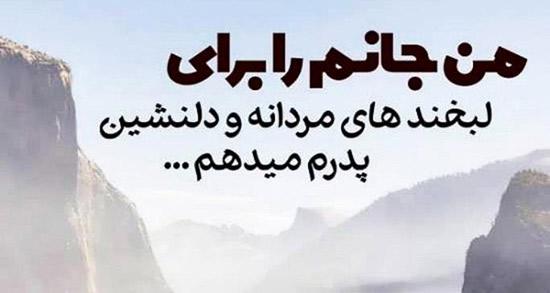 دوبیتی در وصف پدر ، شعر در وصف پدر و مادر از مولانا + دکلمه در سوگ پدر
