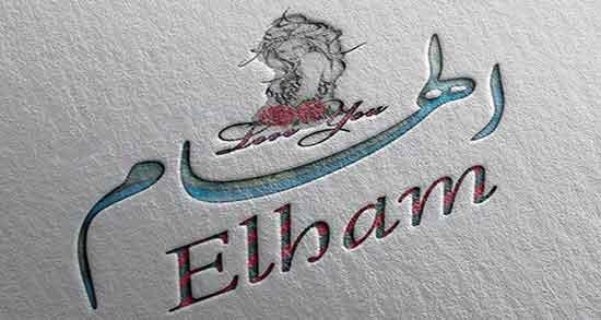 شعر در مورد اسم الهام ، عکس نوشته و عکس پروفایل تبریک تولد اسم الهام