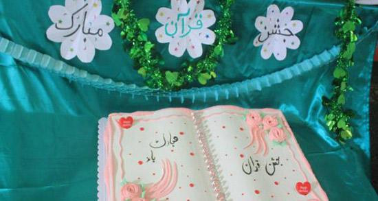شعر در مورد جشن قرآن ، شعر قرآنی و متن سخنرانی و سرود جشن شکرگزاری قرآن