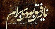 شعر در مورد نارفیق ، دوبیتی نامردی رفیق و نامردی آدمها و روزگار از مولانا و حافظ